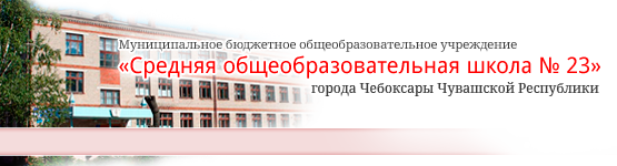 Средняя общеобразовательная школа № 23 г. Чебоксары
