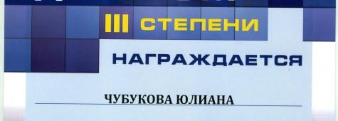 Поздравляем победителей Всероссийского конкурса по информатике «АЛГОРИТМ»