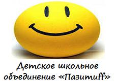Детское школьное объединение «Пазитиff», ДШО «Пазитиff»