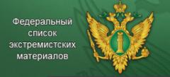ФЕДЕРАЛЬНЫЙ СПИСОК ЭКСТРЕМИСТСКИХ МАТЕРИАЛОВ