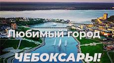 Любимый город - Чебоксары!
